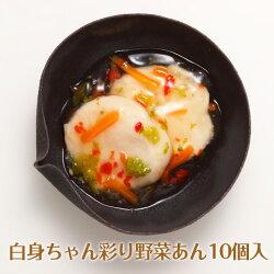 白身ちゃん彩り野菜あん10個入/やわらか食、介護食、嚥下訓練にも(業務用・ご自宅用)