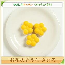 お花のとうふきいろ【/やわらか食、介護食、嚥下訓練にも(業務用・ご自宅用)】