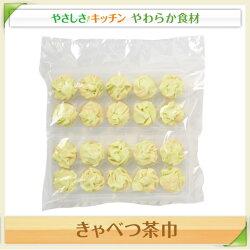 きゃべつ茶巾【/やわらか食、介護食、嚥下訓練にも(業務用・ご自宅用)】