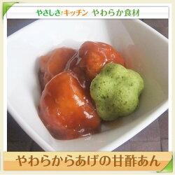 やわらからあげの甘酢あん【/やわらか食、介護食、嚥下訓練にも(業務用・ご自宅用)】