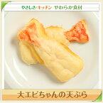 大エビちゃんの天ぷら【/やわらか食、介護食、嚥下訓練にも(業務用・ご自宅用)】