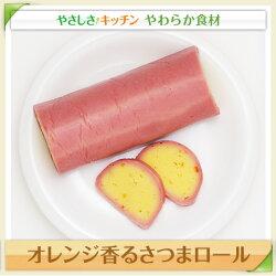 オレンジ香るさつまロール【/やわらか食、介護食、嚥下訓練にも(業務用・ご自宅用)】