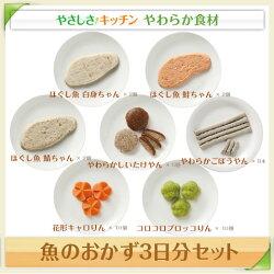 魚のおかず3日分セット【/ふくなお、やわらか食、介護食、嚥下訓練にも(ご自宅用、贈り物ギフト)】