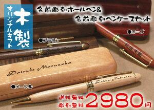 ●木製ボールペン&ケースセット名入れ彫刻【3色から選択】【楽ギフ_名入れ】御祝い/記念品/内祝…