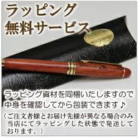 名入れ彫刻木製ボールペン【3色から選択】【楽ギフ_名入れ】