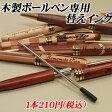 *木製ボールペン専用*【替えインク】インク色:黒【楽ギフ_名入れ】