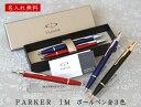 パーカー IMボールペン3色から選択PARKER・IM[誕生...