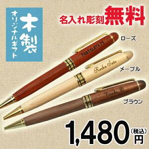 木製ボールペン名入れ彫刻【3色から選択】【楽ギフ_名入れ】父の日/卒業記念品/誕生祝い/入学祝…