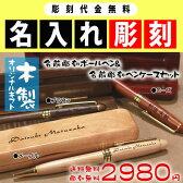 木製ボールペン&ケースセット(マグネット付)名入れボールペン卒業記念品/卒団記念・退職祝い名前彫刻【3色から選択】【楽ギフ_名入れ】