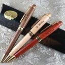 【 ボールペン 】名入れ 木製ボールペン | 還暦 還暦祝い 記念品 ...