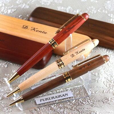 伝わる木のぬくもり ネーム入り木製ボールペン
