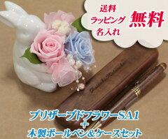 花とペンのギフトセット!【送料無料】名入れ彫刻木製ボールペン&ケースセット(3色より)&プリ...