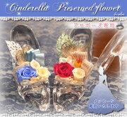 プロポーズ シンデレラ プリザーブドフラワー クリスマス プレゼント サプライズ ハイヒール ブリザーブドフラワー ウェディング