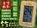 楽天《名入れ彫刻》竹の日めくり電波時計ADESSO/アデッソ【T-8656】【楽ギフ_名入れ】結婚祝い/誕生祝い/退職祝い/還暦祝い置き時計/掛け時計/置時計/掛時計/竹製