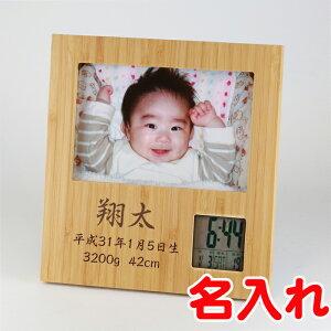 竹製写真立の還暦祝い