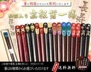 シリーズ Chopsticks