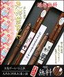 箸 ギフトセット名入れ木製夫婦箸&木製ボールペン二本【楽ギフ_名入れ】結婚祝い/退職祝い/還暦祝い