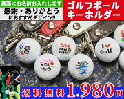 キーホルダー デザイン チェーン golfballkeyholder イニシャル プレゼント