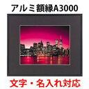 ※ワイドマットフレームA3000 A3010デジタルA3ノビ名入れ・高級フォトフレームpicture frame Photo frame 相框(アクリル板)ブラック、ホワイトから選択