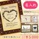 楽天《名入れ》ディズニーツインフォトフレーム結婚祝い・3種類から選択(ミッキーマウス ミニーマウス プーフレンズ)Disney picture frame