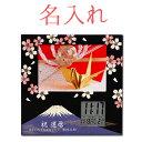 《 名入れ プリント代金込 》富士山蒔絵 フォトフレーム クロック 8881F | 時計 壁掛……