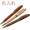 【 ボールペン 】名入れ 木製ボールペン | 還暦 還暦祝い きざむ ...