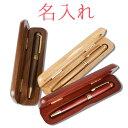 【 ボールペン 】送料無料 名入れ 木製ボールペン &ケースセット |...