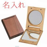【 名入れ 】ササキ工芸 Wミラー MIR-2 | ミラー 手鏡 ハンドミラー コンパクトミラー 名前入り プレゼント ギフト 記念品 誕生祝い お母さん 女性 かわいい 木製 敬老の日 還暦祝い 刻印 鏡 かがみ 日本製 母の日