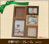 木製フォトフレーム(ラドンナ)【DF52-50】【楽ギフ_名入れ】壁掛けLADONNA picture frame Photo frame 相框