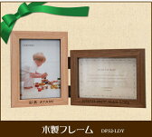 名入れフォトフレーム【DF52-LDY】【楽ギフ_名入れ】LADONNA picture frame Photo frame 相框