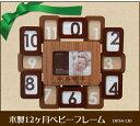楽天《出産祝い》木製12ヶ月ベビーフレーム【DF54-130】【楽ギフ_名入れ】結婚祝い/誕生祝い/名前/刻印/ベビーフレーム/メモリアルフレーム