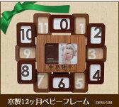 《出産祝い》木製12ヶ月ベビーフレーム【DF54-130】【楽ギフ_名入れ】結婚祝い/誕生祝い/名前/刻印/ベビーフレーム/メモリアルフレーム