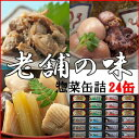 お弁当・おつまみに便利な惣菜缶詰。おふくろの味の缶詰セット。缶詰24缶セット常温保存。非常...