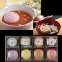 写真入り メッセージカード作成マカロン風最中のスープとお吸い物 最中のコンビセットお湯を...