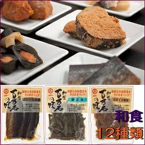 金沢ふくら屋 加賀伝統の味B 惣菜12種類入り(和食レトルト食品・冷暗所90日保存)保存食・非常食・お歳暮