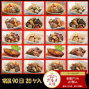 グルメ大賞2年連続受賞【送料込】常温保存90日 10種類20入 和食・...