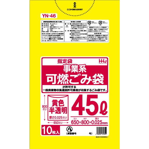 名古屋市指定 ごみ袋 45L 黄色 半透明事業用 可燃 ポリ袋 650x800mm 600枚入 YN46