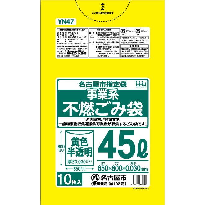 名古屋市指定 ごみ袋 45L 黄色 半透明事業用 不燃 ポリ袋 650x800mm 600枚入 YN47