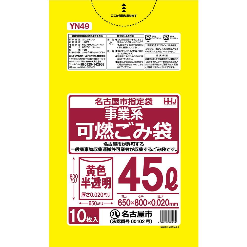 名古屋市指定 ごみ袋 45L 黄色 半透明事業用 可燃 ポリ袋 650x800mm 800枚入 YN49