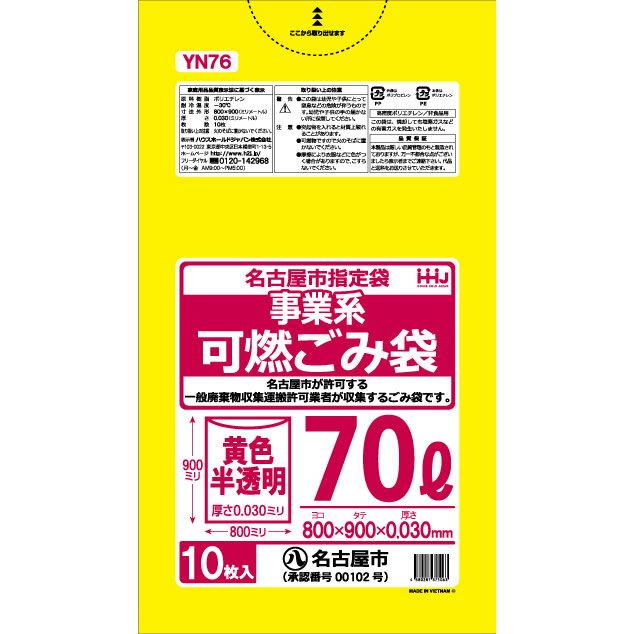 名古屋市指定 ごみ袋 70L 黄色 半透明事業用 可燃 ポリ袋 800x900mm 400枚入 YN76