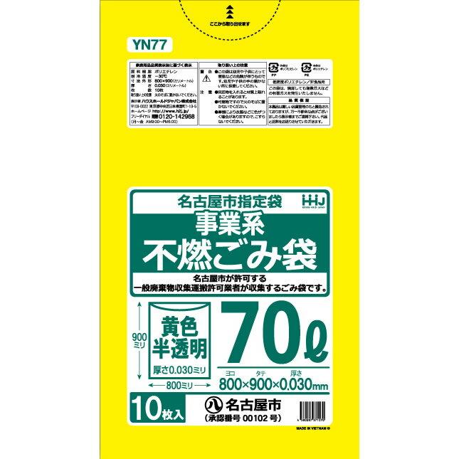 名古屋市指定 ごみ袋 70L 黄色 半透明事業用 不燃 ポリ袋 800x900mm 400枚入 YN77