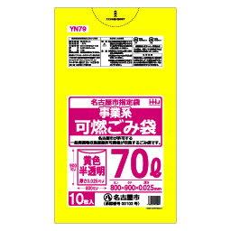 名古屋市指定 ごみ袋 70L 黄色 半透明事業用 可燃 ポリ袋 800x900mm 400枚入 YN79