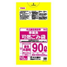 名古屋市指定 ごみ袋 90L 黄色 半透明事業用 可燃 ポリ袋 900x1000mm 300枚入 YN96