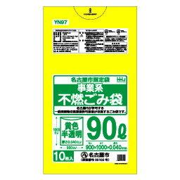名古屋市指定 ごみ袋 90L 黄色 半透明事業用 不燃 ポリ袋 900x1000mm 300枚入 YN97