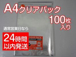 <透明袋>クリアパック(OPP袋)テープ付き225mm×310mm100枚入30ミクロンPPフロンティアカクケイ