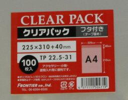 <透明袋>A4サイズクリアパック(OPP袋)テープ付き22.5×31100枚入30ミクロンPP