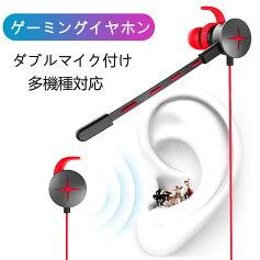 ゲーミングイヤホン耳掛け式超軽量マイク付きHIFI高音質低音強化通話3.5mmプラグ携帯電話とパソコン兼用