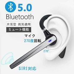 Bluetoothヘッドセット5.0ワイヤレスブルートゥースヘッドセット耳掛け高音質片耳携帯電話用ハンズフリー通話左右耳兼用Bluetoothイヤホンビジネス内蔵マイク快適装着日本技適マーク取得品【2色選択可】