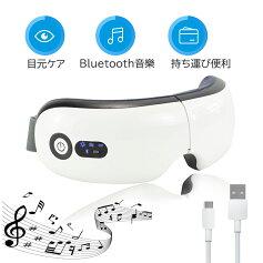 アイケアアイマッサージホットアイマスクアイマッサージャー目元マッサージアイエステワンタッチで操作音楽機能180度折り畳み通気性高い温熱振動眼精疲労安眠Bluetooth対応1年間品質保証日本語取扱説明書付き