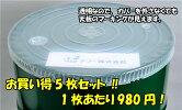 ドラム缶ポリカバークローズ缶用透明タイプ(5枚セット)
